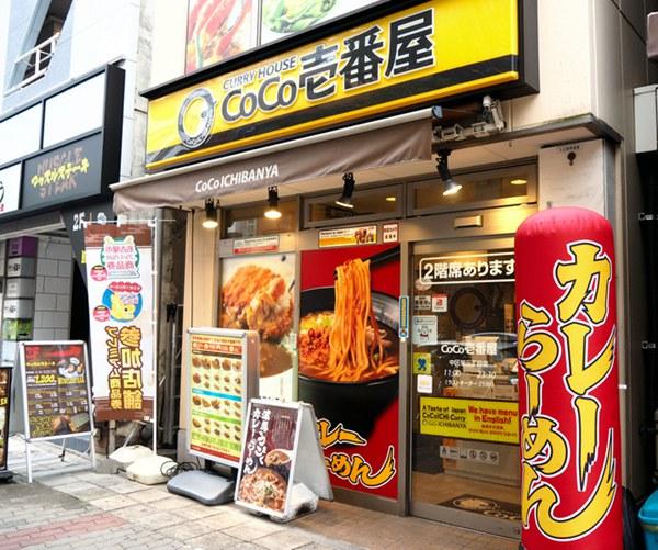 日本咖喱店