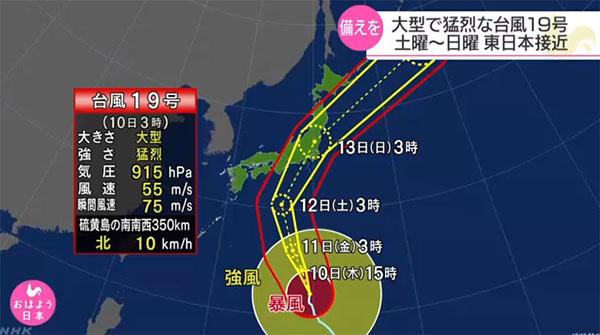 第19号台风周末逼近东日本地区 或带来巨大危害