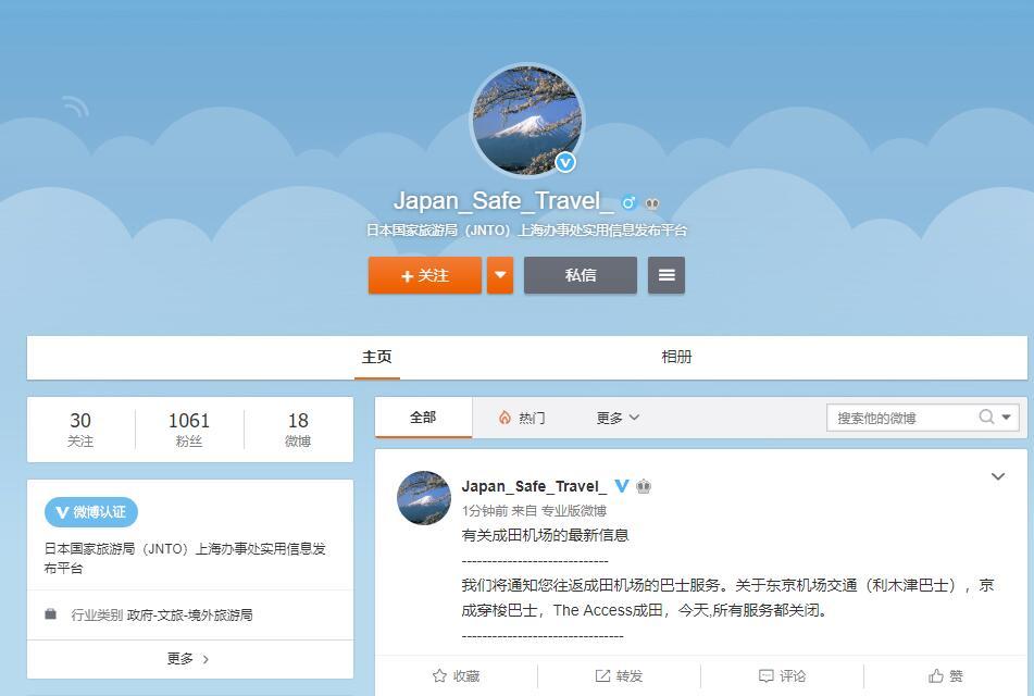 日本观光厅开设新微博账号向访日游客发布灾害及交通资讯