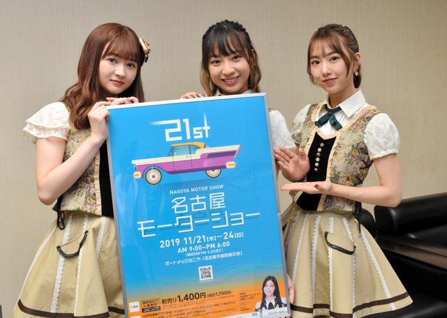 日本名古屋市举行超级跑车展览会 SKE48成员助阵