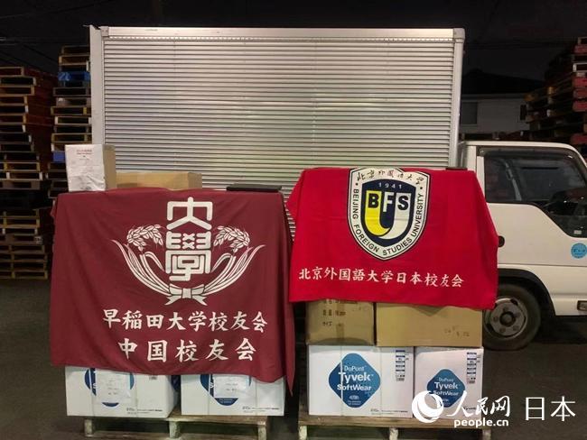 北外日本校友会和早稻田大学中国校友会说相符走动施舍千套防护服