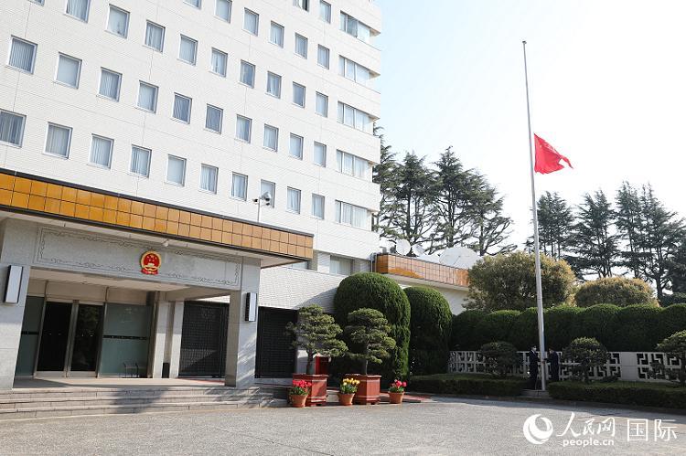 中国驻日本大使馆降半旗志悲疫情逝者