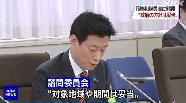 日本專家會議同意政府提出的緊急事態宣言內容
