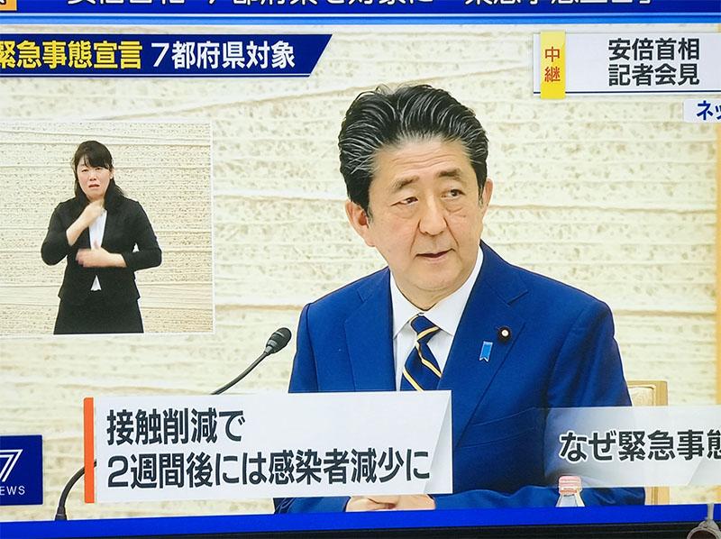 日本首相安倍晋三呼吁东京等7个地区的民众不要随意出门