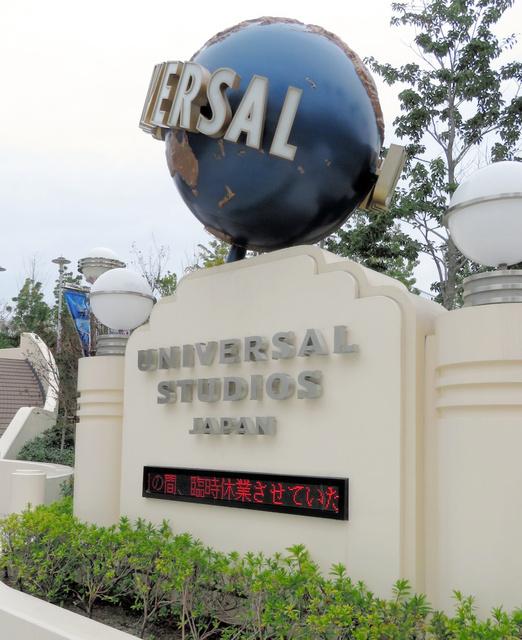 大阪解除紧急状态环球影城和海洋馆从23日开始可以营业