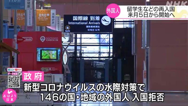 自8月5日起 留学生等接受核酸检测后可再次进入日本