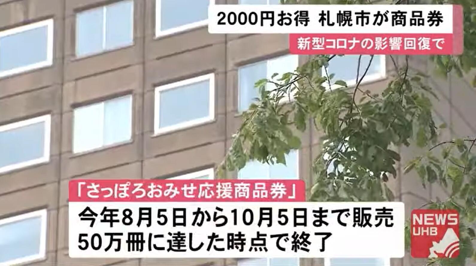 北海道约7成市町村发行溢价商品券 刺激当地消费