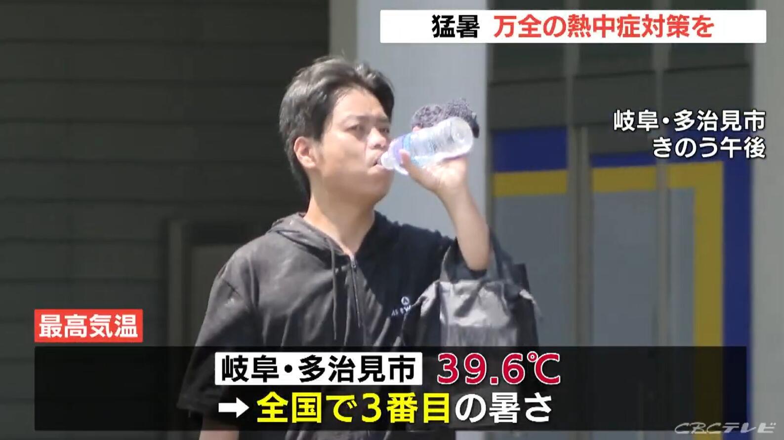 高温持续炙烤日本最高气温逼近40℃需谨防中暑