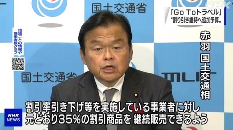 """日本政府考虑将对""""Go To Travel""""项目追加预算"""