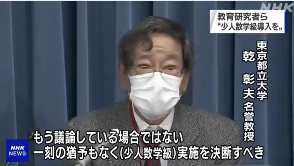 """为推动疫情下引入""""少人数班级""""教育制度 18万日本人签名支持"""