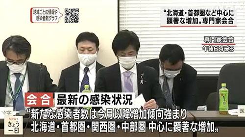 日本新增1946例 东京都的六成新增病例感染途径不明