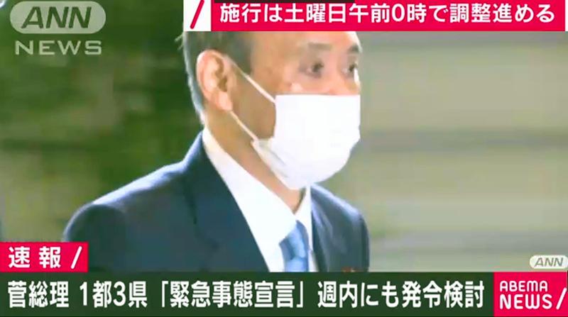 """日本1都3县或将于9日零点正式发布""""紧急事态宣言"""""""