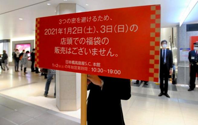 日本大型百货商场的新年销售额同比降5成 去年12月也大幅下滑