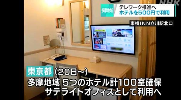 为减少人员流动 日本东京都5家酒店低价提供房间助推企业远程办公