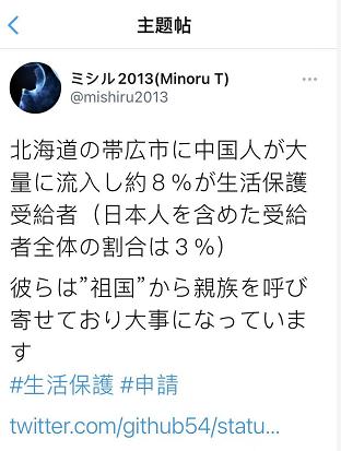 """日本谣传""""大批在日中国人非法领取低保"""" 当地政府发表声明澄清"""