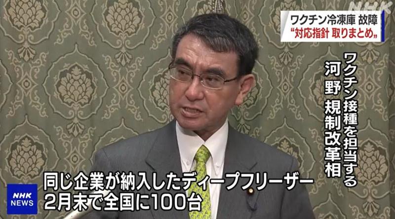 日本一医院保存新冠疫苗的冷库发生故障 上千剂疫苗报废