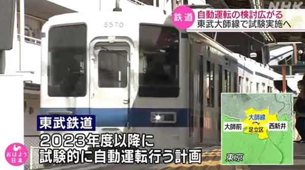 降低运营成本 日本铁路公司计划进一步推广自动驾驶技术