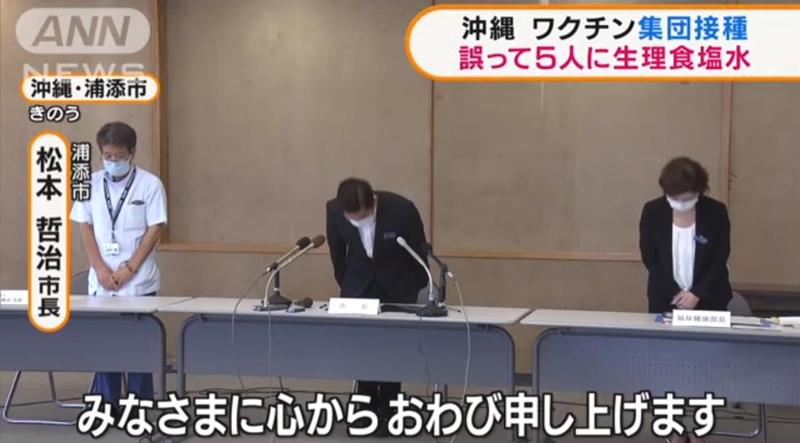 操作失误 日本冲绳县将生理盐水当成新冠疫苗给5名老人注射