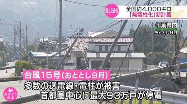 """定了!日本拟在2025年底前实现全国""""无电线杆化"""""""