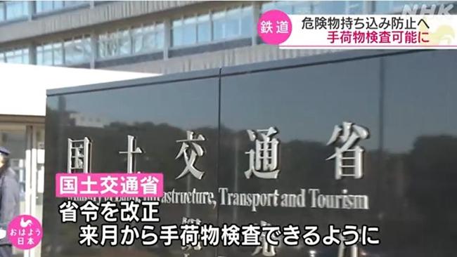 为保障奥运安全 日本铁路7月1日起将对乘客随身行李进行检查