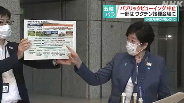 日本东京都决定取消奥运期间的所有公众观赛活动