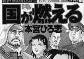 南京 漫画/日本漫画家画南京***揭露日军侵华罪行...