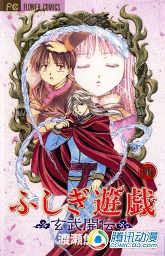 日本漫画 不思议游戏 连载21年完结