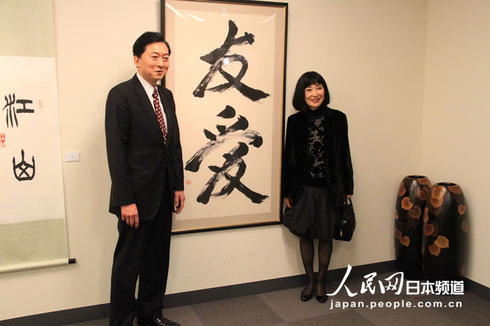 李小林、鸠山由纪夫等在东京出席中日书画交流