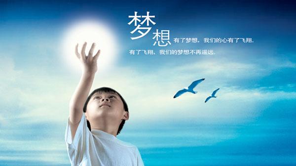 中国梦广告视频小女孩